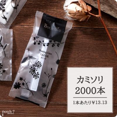 2枚刃カミソリ ボタニカシリーズ 2000本 SB