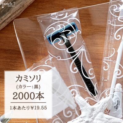 受注生産品 カミソリ2枚刃 シャインシリーズ 2000本セット 業務用ホテル様向け