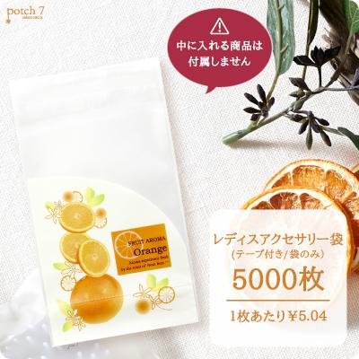 共通袋 レディスアクセサリー袋 5000個セット フルーツアロマシリーズ ダイト