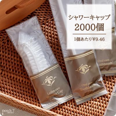 シャワーキャップ DECOR&Aシリーズ 2000個 ダイト