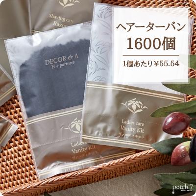 ヘアターバン 黒 DECOR&Aシリーズ 1600個 ダイト