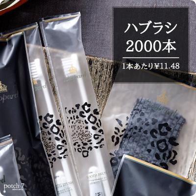 ハブラシ 白 レオパードシリーズ 2000本セット SB