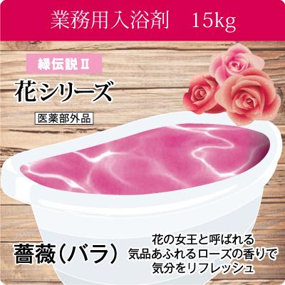 入浴剤 薔薇 バラ 15kg 7.5kgx2袋入り 送料無料 GYM-BA
