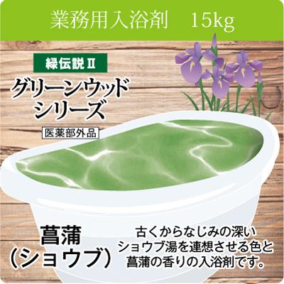 入浴剤 菖蒲 ショウブ 15kg 7.5kgx2袋入り 送料無料 GYM-SY