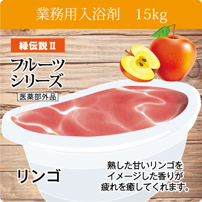 入浴剤 リンゴ 15kg 7.5kgx2袋入り 送料無料 GYM-RI