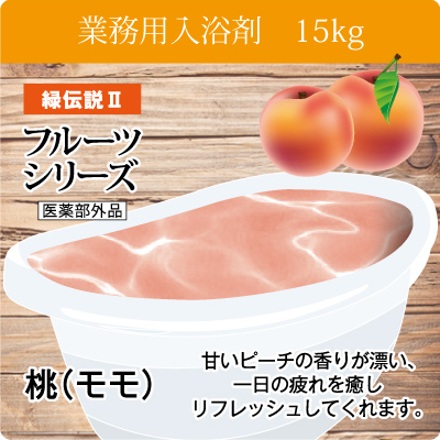 入浴剤 桃 モモ 15kg 7.5kgx2袋入り 送料無料 GYM-MO