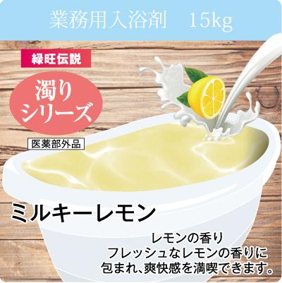 濁り入浴剤 ミルキーレモン 15kg 7.5kgx2袋入り 送料無料 GYR-Y