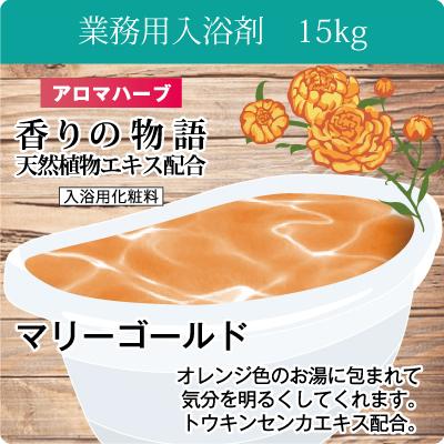 入浴剤 マリーゴールド 15kg 7.5kgx2袋入り 送料無料 GYM-MG