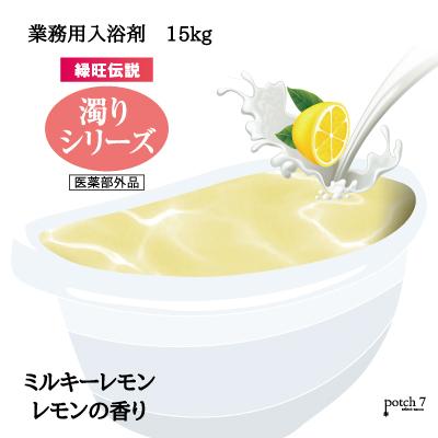 濁り入浴剤 ミルキーレモン 15kg 7.5kgx2袋入り GYR-Y 北陸化成