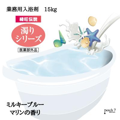 濁り入浴剤 ミルキーブルー 15kg 7.5kgx2袋入り GYR-B 北陸化成