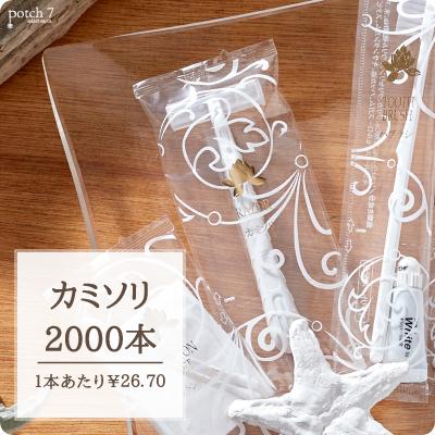 業務用カミソリ シックSS-2 2枚刃 受注生産品 ロータスシリーズ 2000本セット