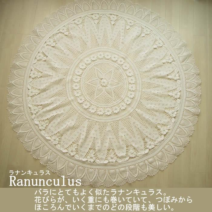 Ranunculus(ラナンキュラス)バラにとてもよく似たラナンキュラス。花びらが、いく重にも巻いていて、つぼみからほころんでいくまでのどの段階も美しい。 オリムパスのレース糸(金票40番)を使用。洗うたびに白くなり光沢はそのまま◆テーブルクロス【05P03Dec16】