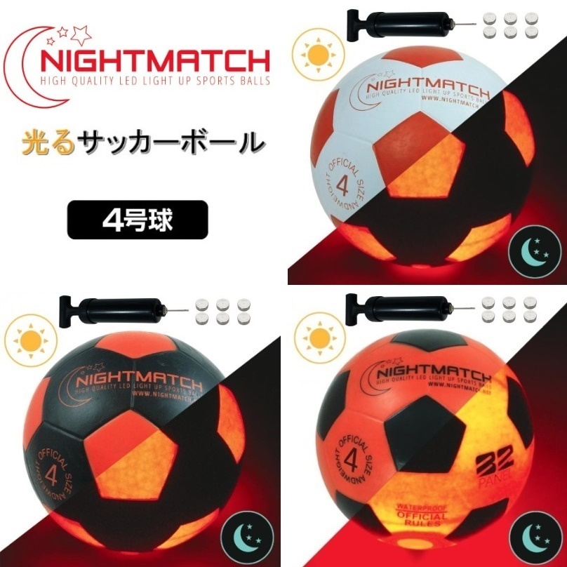 光る サッカーボール 4号球 選べる3カラー NIGHTMATCH ナイトマッチ LED ライトアップ サッカーボール【空気入れポンプ、予備電池付】 フリースタイル サッカー フットサル ボール