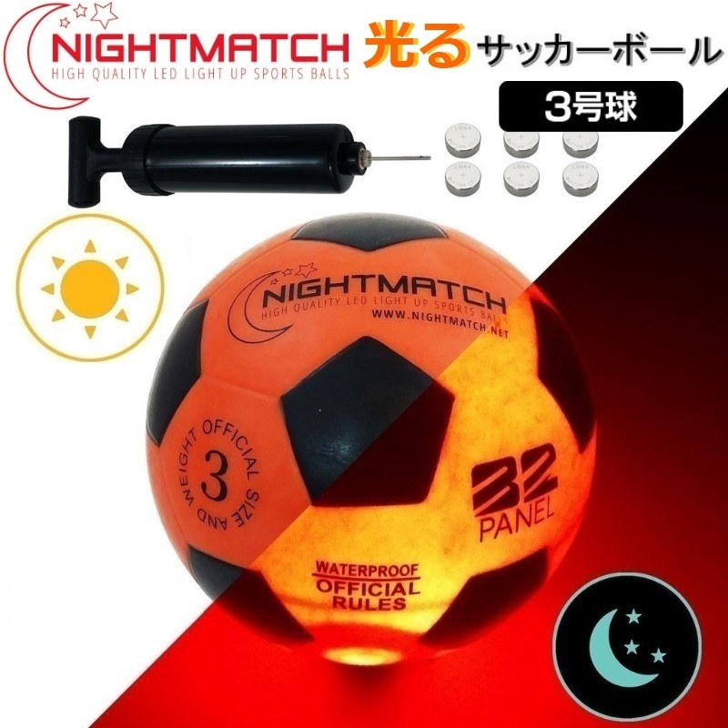 LEDで光る 夕方や夜もハッキリ見える 光る サッカーボール 3号球 NIGHTMATCH ナイトマッチ LED 空気入れポンプ フリースタイル ボール ライトアップ フットサル 高品質新品 格安 価格でご提供いたします サッカー 予備電池付