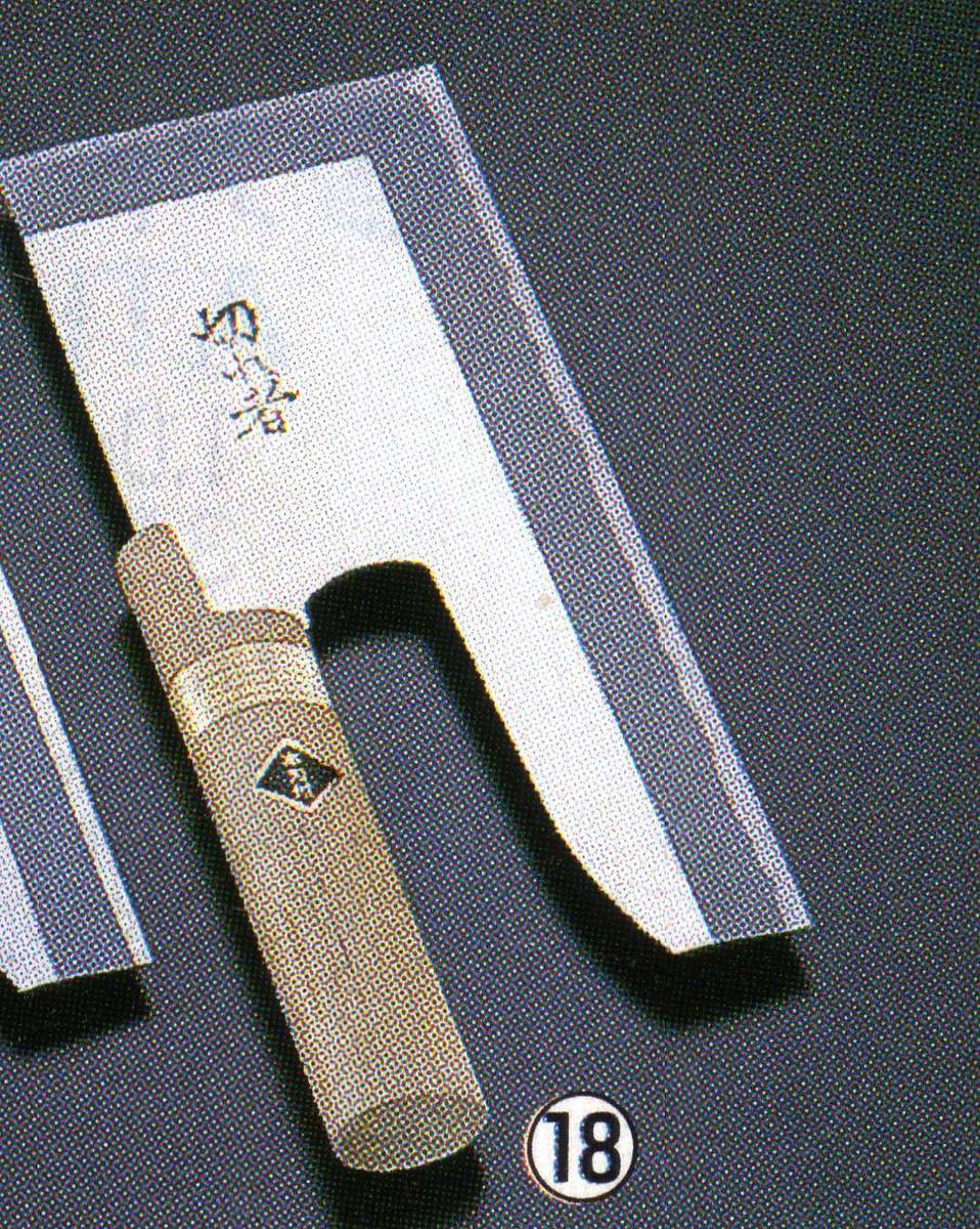 麺切庖丁 30cm