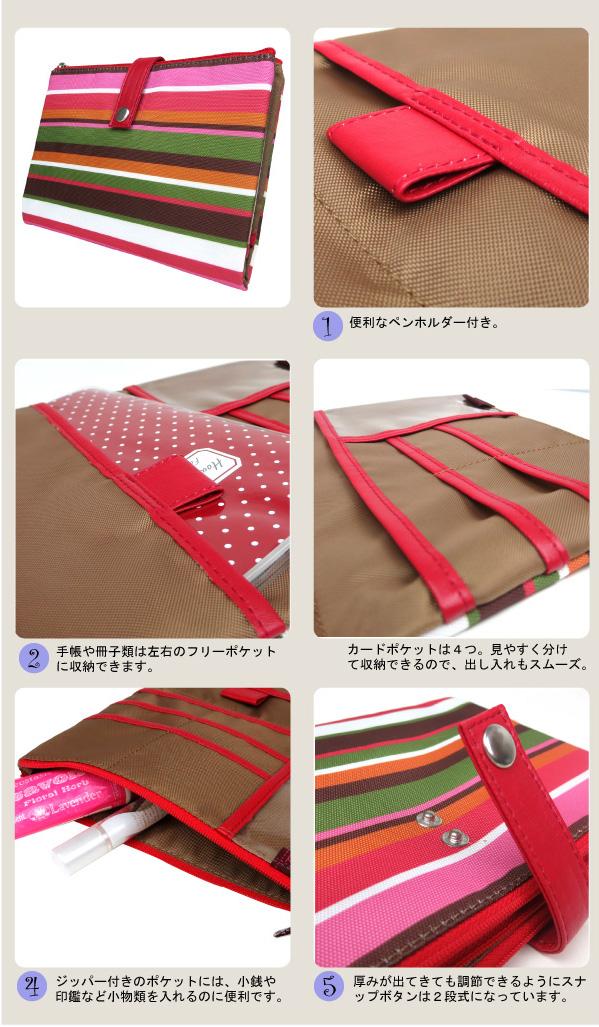 Mother and child Handbook case POUCHE stripe W pouch