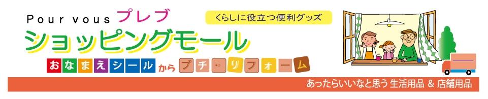プレブのネット通販:名前シール・介護用ネームラベルや生活便利グッズを販売