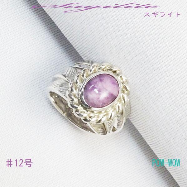 指輪 イーグルの羽根 925 スージャライト シルバーワーク ハンドメイド シルバーリング レディースアクセサリー 12号 スギライト 銀細工師
