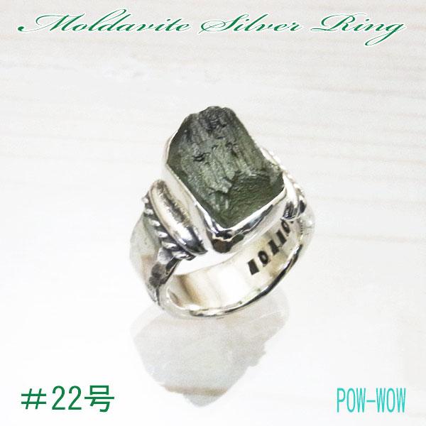モルダバイト 925 メンズアクセ ギフト メンズ シルバーリング 指輪 22号メンズ ハンドメイド