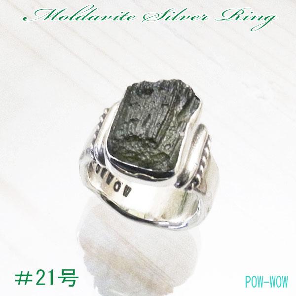 モルダバイト リング 指輪 シルバー 925 メンズアクセ 一点もの 21号 soku