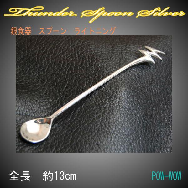 シルバースプーン 銀食器 サンダー カミナリ 稲妻 ライトニング 銀製スプーン ネイティヴ(ネイティブ)チェロキー ローリングサンダーのスピリット 一点もの