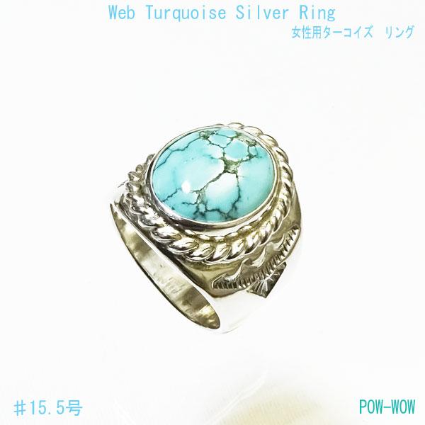 ターコイズ シルバーリング レディース 指輪 シルバースミス トルコ石リング メタルワーク ネイティヴ(ネイティブ)スピリット 一点もの オンリーワン 15.5号