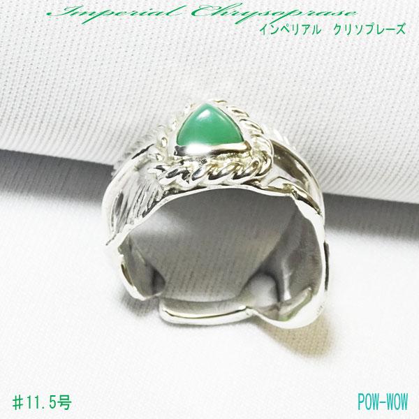 インペリアル クリソプレーズ シルバーリング イーグルフェザー 指輪 925 天然石 11.5号