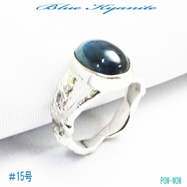 ブルーカヤナイト 溶銀 シルバーリング カイヤナイト melting 二股アーム 指輪 銀地金よりダイレクト 手作り メタルワーク 一点もの 15号
