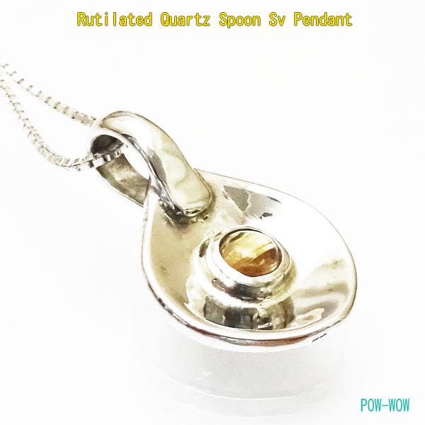 スプーン 銀の匙 ペンダント ルチルクオーツ ビーナスヘアー ハンドメイド レア 一点もの 贈り物  銀細工師 シルバーワーク gift ok