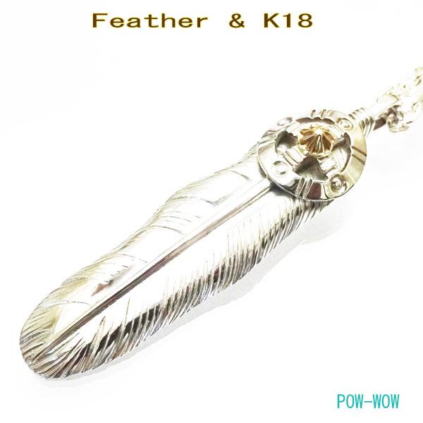 シルバー フェザーペンダント K18 ゴールド 太陽 コンチョ メディスンウィール直付ストレート 鷲の羽 小 オンリーワン