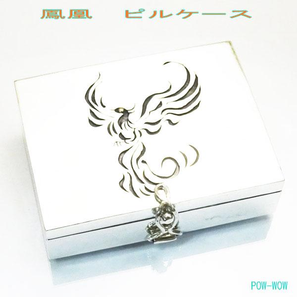 ピルケース 薬箱 箱 box【受注製作】シルバー 925 銀箱 ボックス 鳳凰 パウワウRT ハンドメイド いぶし銀 ブラツクアンティーク
