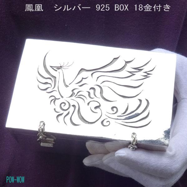 銀箱 箱 box【受注製作】シルバー 925 ボックス 鳳凰 小物入れ オーバーレイ POW-WOW パウワウRT ハンドメイド