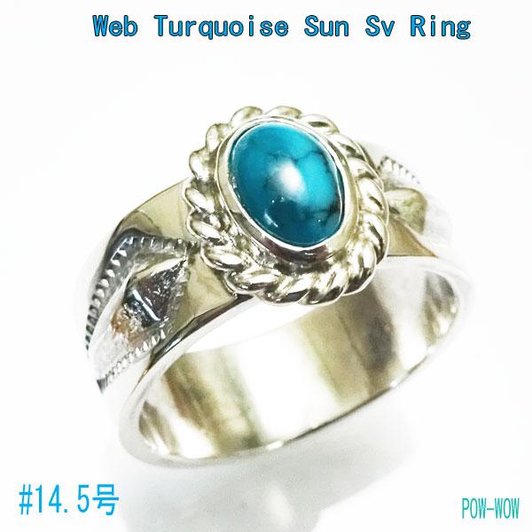 太陽 サンレイ ウェブターコイズ 925 シルバーリング トルコ石 ハンドメイド 指輪 手作り シンプル【14.5号在庫1】【5号~30号まで受注製作】