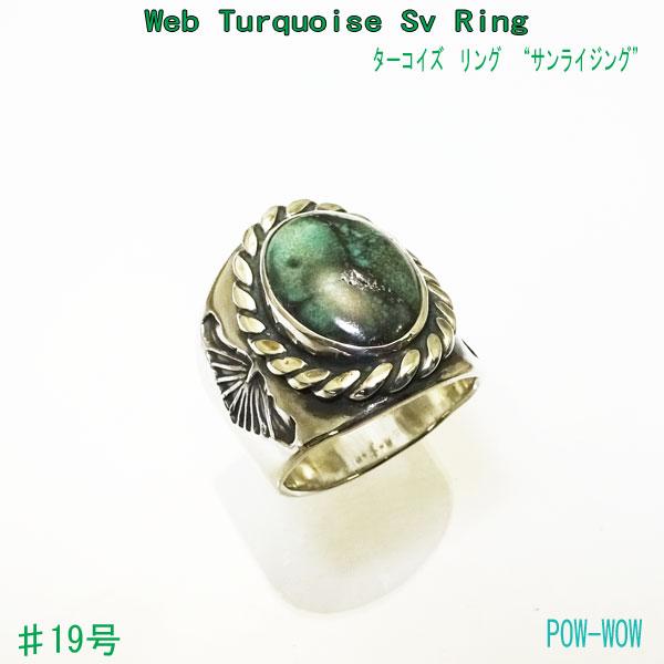 ハンドメイド ターコイズ Sun Rising 925 メンズ シルバーリング 指輪 スパイダーウェブ トルコ石 いぶし銀 太陽 一点もの 19号