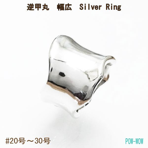 【受注製作】逆甲丸 幅広 シルバーリング 925 指輪 concave コンケイブ【20号~30号】大きめ サイズ【23.5号在庫あり】