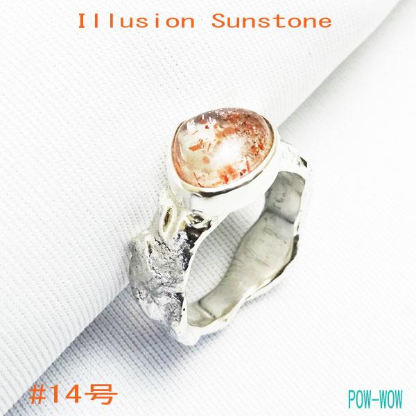 イリュージョン サンストーン シルバーリング 指輪 銀地金よりダイレクト 手作り メタルワーク シルバーアクセ 一点もの 14号