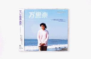 ネコポス可☆ヒーリングCD ショップ ~MARINA~万里奈 爆売りセール開催中
