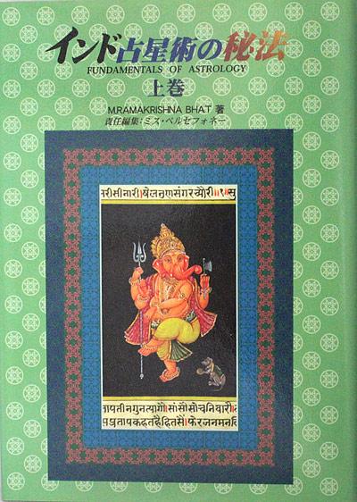 インド占星術の秘法 大好評です 人気商品 上巻