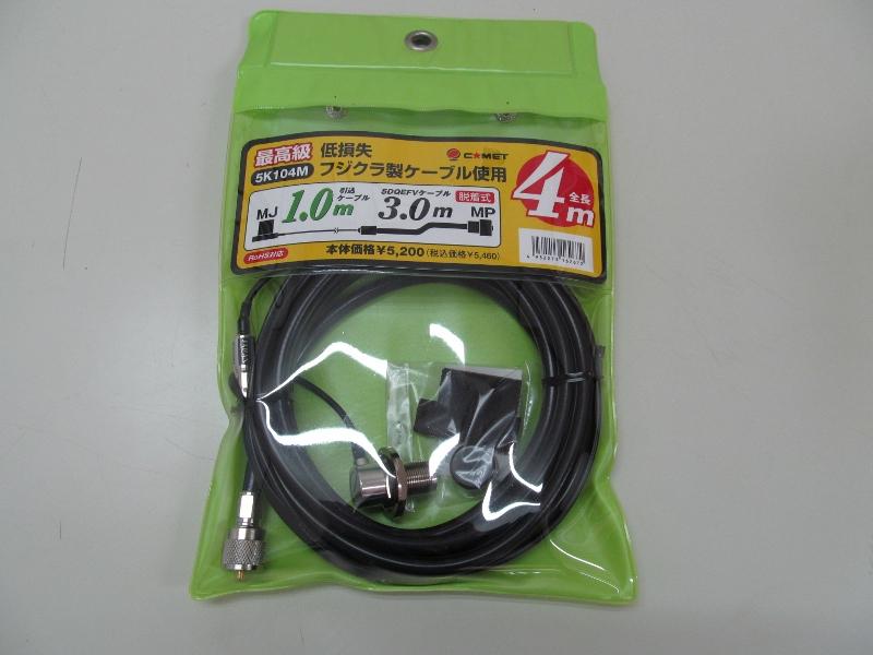 モービル基台用ケーブルセットコメット5K104M