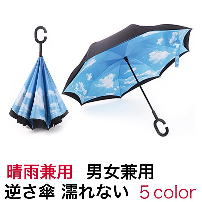 日傘 逆さ傘 長傘 UVカット 超撥水 逆さに開く傘 濡れない 男女兼用 傘 メンズ 傘 おしゃれ 晴雨兼用 逆さま傘 遮光 遮熱 耐風 自立式 車用 大きい 紫外線対策 ギフト