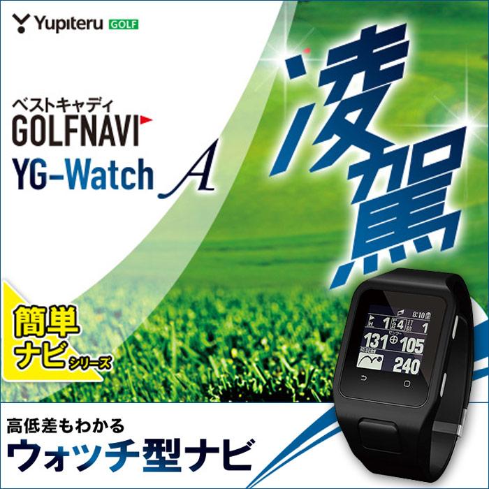 ゴルフナビ YUPITERU GOLF-ユピテルゴルフ- YG-Watch A ウォッチ型 ゴルフナビ GOLF NAVI ゴルフ ナビ GPS 距離測定 高低差もわかる!高機能ナビ