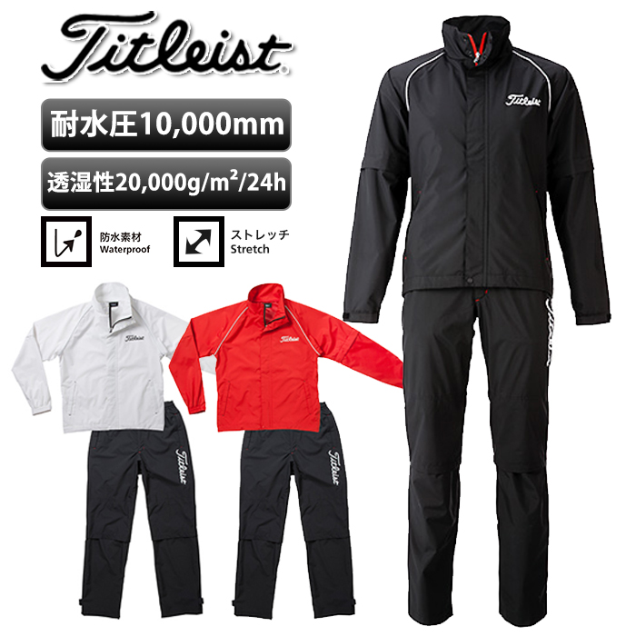 【TSMR1592】Titleist タイトリスト (メンズ) レインスーツ(上下セット) レインウエア レインウェア S,M,L,LL,3Lサイズ ゴルフ 男性用 メンズ