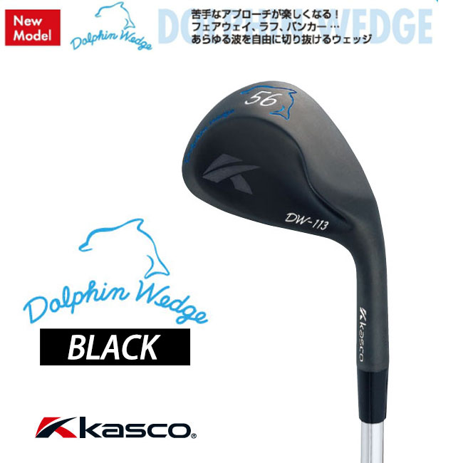 【受注生産モデル】苦手なアプローチが楽しくなる!キャスコ-KASCO- ドルフィンウェッジ ブラック-DOLPHIN WEDGE BLACK DW-113 D-MAX Premium Light I-111カーボンシャフト DW113