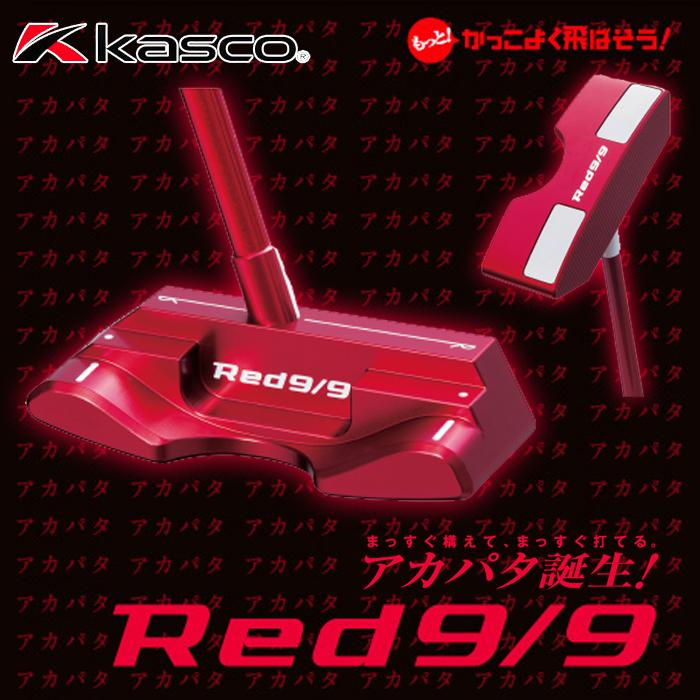 【追加!】【数量限定】【スーパーストローク】KASCO/キャスコ Red 9/9 アカパタ レッド 9/9 パター【Red9/9専用オリジナルシャフト】【ゴルフクラブ】