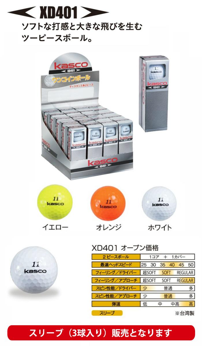 kyasuko/KASCO XD401一硬幣高爾夫球1 suribu(3個裝)| 高爾夫球功率高爾夫球