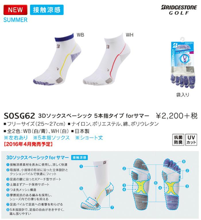 普利司通-普利司通-MENS(男子)3D短袜BASIC 5部手指型for财均一尺码
