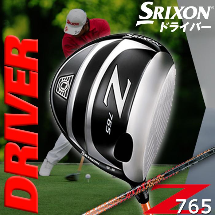 -ダンロップ- SRIXON-スリクソン- Z765 DRIVER ドライバー (#1)【SRIXON RXシャフト】【ゴルフクラブ】ドライバー ゴルフ メンズクラブ