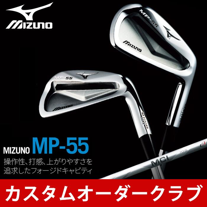 【カスタムクラブ】MIZUNO-ミズノ- MP-55 アイアン6本組(#5~9,PW)【MCI 90/100/110カーボンシャフト】【ゴルフクラブ】