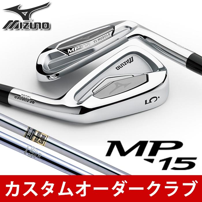【カスタムクラブ】MIZUNO-ミズノ- MP-15 アイアン 6本組(#5-#9,PW)【ゴルフクラブ】