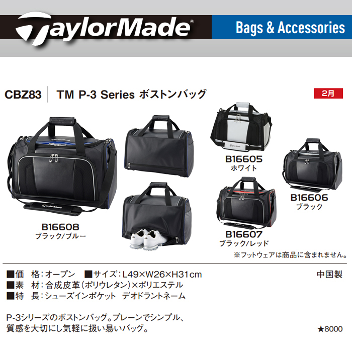 TaylorMade- tailor maid - TM P-3 Series Boston bag | Golf power golf